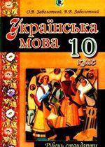 Обкладинка до підручника Українська мова (Заболотний) 10 клас