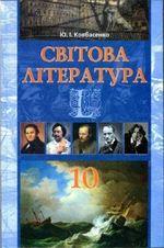 Обкладинка до підручника Світова література (Ковбасенко) 10 клас