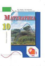 Обкладинка до Математика (Бурда, Колесник, Мальований, Тарасенкова) 10 клас