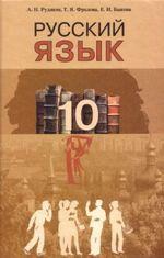 Обкладинка до Російська мова (Рудяков, Фролова, Быкова) 10 клас