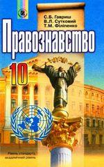 Обкладинка до підручника Правознавство (Гавриш, Сутковий, Філіпенко) 10 клас