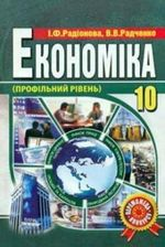 Обкладинка до Економіка (Радіонова, Радченко) 10 клас