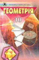 Обкладинка до Геометрія (Біляніна, Швець) 10 клас