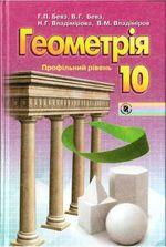 Обкладинка до підручника Геометрія (Бевз, Владімірова) 10 клас
