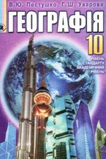 Обкладинка до підручника Географія (Пестушко, Уварова) 10 клас