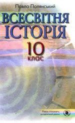 Обкладинка до підручника Всесвітня історія (Полянський) 10 клас