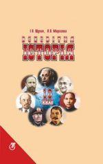 Обкладинка до підручника Всесвітня історія (Щупак, Морозова) 10 клас