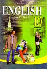 Обкладинка до підручника Англійська мова (Карп'юк) 10 клас