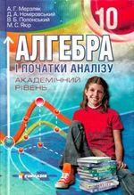 Обкладинка до підручника Алгебра академічний рівень (Мерзляк, Номіровський, Полонський, Якiр) 10 клас