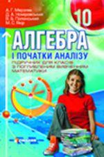 Обкладинка до підручника Алгебра з поглибленим вивченням (Мерзляк, Номіровський, Полонський, Якiр) 10 клас