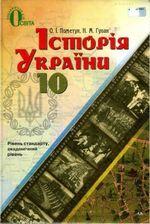 Обкладинка до підручника Історія України (Пометун, Гупан) 10 клас