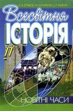 Обкладинка до Всесвітня історія (Бураков, Кипаренко, Мовчан) 11 клас