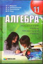 Обкладинка до підручника Алгебра (Мерзляк, Номіровський, Полонський, Якір) 11 клас