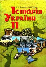 Обкладинка до Історія України (Пометун, Гупан) 11 клас