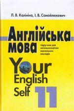 Обкладинка до підручника Англійська мова (Калініна, Самойлюкевич) 11 клас