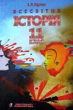 Обкладинка до Всесвітня історія (Щупак) 11 клас