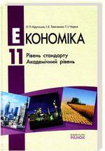 Обкладинка до Економіка (Крупська, Тимченко, Чорна) 11 клас