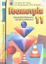 Обкладинка до підручника Геометрія (Бевз, Владімірова) 11 клас