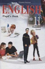 Обкладинка до Англійська мова (Карп'юк) 11 клас