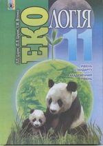 Обкладинка до Екологія (Царик, Вітенко) 11 клас