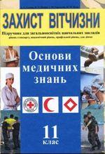 Обкладинка до Захист Вітчизни (Гудима, Пашко, Герасимів, Фука) 11 клас