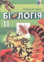 Обкладинка до підручника Біологія (Балан, Вервес) 11 клас