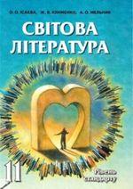 Обкладинка до підручника Світова література (Ісаєва, Клименко, Мельник) 11 клас