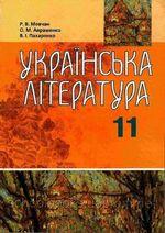 Обкладинка до підручника Українська література (Мовчан, Авраменко, Макаренко) 11 клас