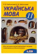 Обкладинка до Українська мова (Заболотний) 11 клас