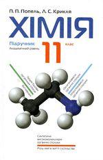 Обкладинка до підручника Хімія (Попель, Крикля) 11 клас