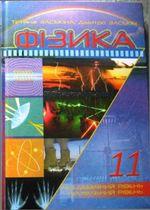 Обкладинка до підручника Фізика (Засєкіна) 11 клас