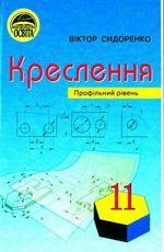 Обкладинка до Креслення (Сидоренко) 11 клас