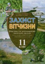 Обкладинка до підручника Захист Вітчизни для хлопців (Пашко, Герасимів, Щирба, Фука) 11 клас