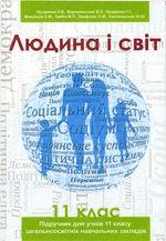 Обкладинка до підручника Людина і світ (Назаренко, Ворокянський) 11 клас