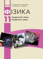 Обкладинка до підручника Фізика (Бар'яхтар, Божинова, Кірюхін) 11 клас