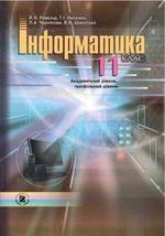 Обкладинка до Інформатика академічний, профільний рівень (Ривкінд) 11 клас