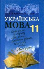 Обкладинка до підручника Українська мова (Єрмоленко, Сичова) 11 клас