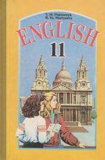 Обкладинка до підручника Англійська мова (Плахотник, Мартинова) 11 клас