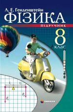 Обкладинка до підручника Фізика (Генденштейн) 8 клас
