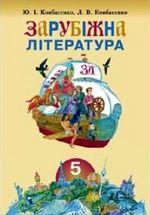 Обкладинка до підручника Зарубіжна література (Ковбасенко) 5 клас
