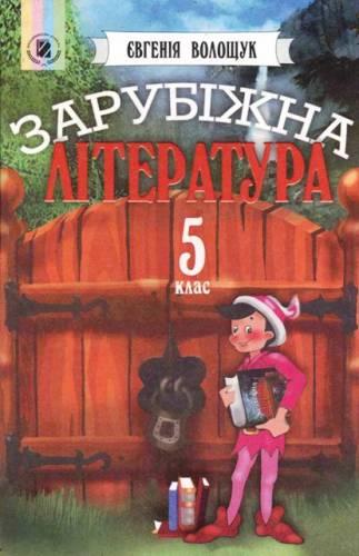 Обкладинка до Зарубіжна література (Волощук) 5 клас