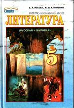 Обкладинка до підручника Література (Исаева, Клименко) 5 клас