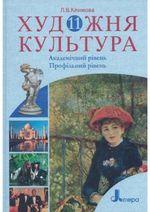 Обкладинка до підручника Художня культура (Климова) 11 клас