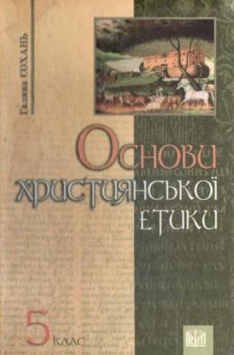 Обкладинка до підручника Основи християнської етики (Сохань) 5 клас