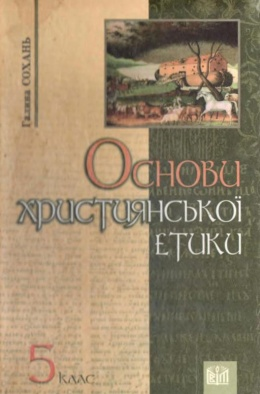 Обкладинка до Основи християнської етики (Сохань) 5 клас