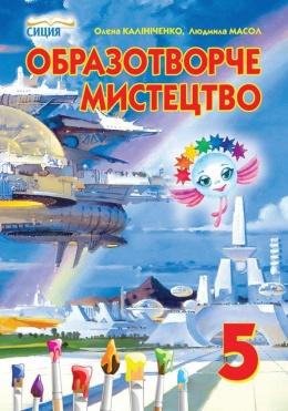 Обкладинка до підручника Образотворче мистецтво (Калініченко, Масол) 5 клас