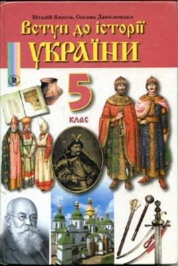 Обкладинка до підручника Історія України (Власов, Данилевская) 5 клас