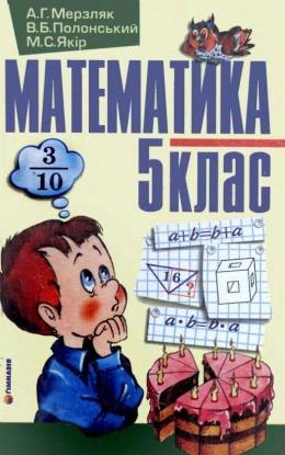 Обкладинка до підручника Математика (Мерзляк) 5 клас 2005