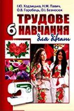 Обкладинка до підручника Трудове навчання для дівчат (Ходзицька) 6 клас 2014