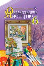 Обкладинка до підручника Образотворче мистецтво (Железняк, Ламонова) 6 клас